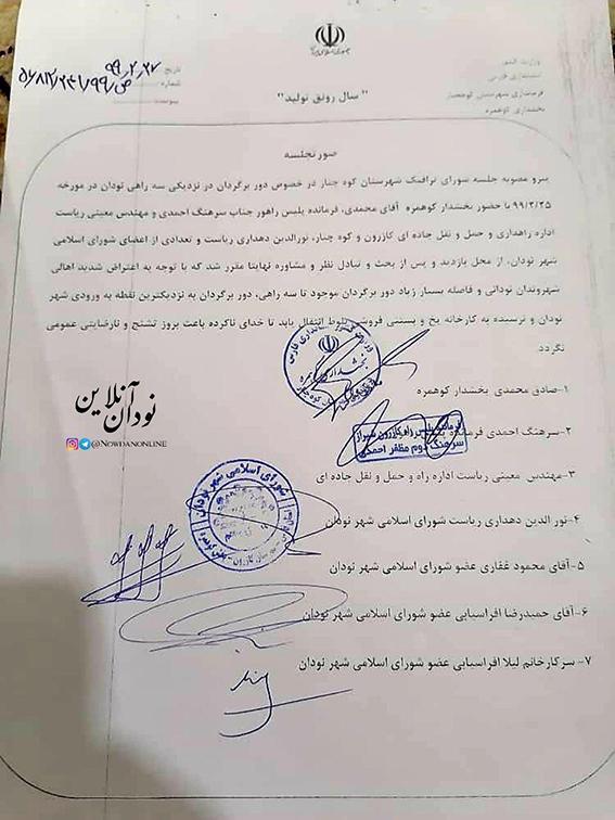 با پیگیری شورای اسلامی شهر نودان مقرر شد دوربرگردان نودان به نزدیکترین نقطه ورودی شهر انتقال یابد.