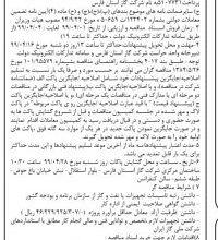 Photo of درج آگهی مناقصه گازرسانی به مردم فهیم روستای دوسیران