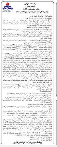 درج آگهی مناقصه گازرسانی به مردم فهیم روستای دوسیران