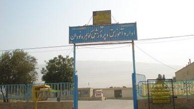 Photo of اعلام نتایج مسابقه تولید کلیپ ویژه بازگشایی مدارس استان در 27 اردیبهشت 99