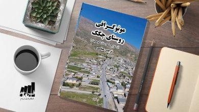 Photo of کتاب مونوگرافی روستای چکک منتشر شد