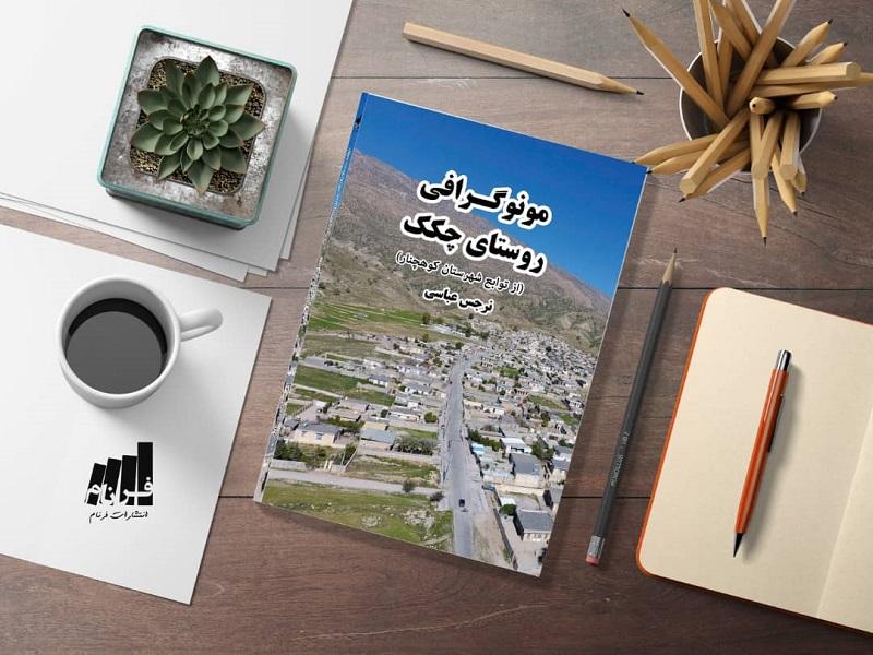 کتاب مونوگرافی روستای چکک منتشر شد