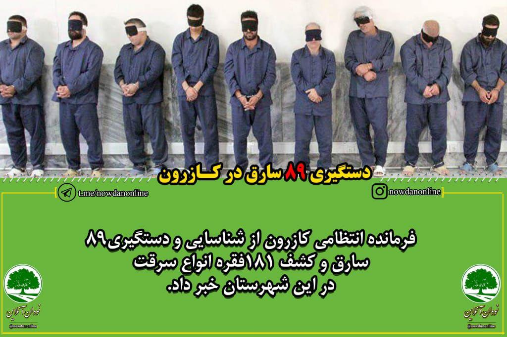 دستگیری ۸۹ سارق در کازرون