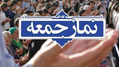 Photo of نمازجمعه این هفته در کازرون و کوهچنار برگزار نخواهد شد