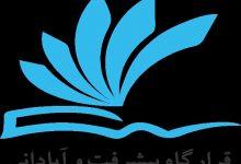 Photo of نشست مسئولین شهر نودان با فرمانده قرارگاه پیشرفت و آبادانی سپاه فجر فارس