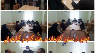 Photo of تجلیل از مسئول کتابخانه حضرت مهدی (عج) بخش کوهمره نودان به مناسبت هفته کتاب و کتابخوانی