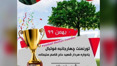 Photo of برگزاری مسابقات چهارجانبه فوتبال؛ یادواره سردار شهید حاج قاسم سلیمانی در نودان