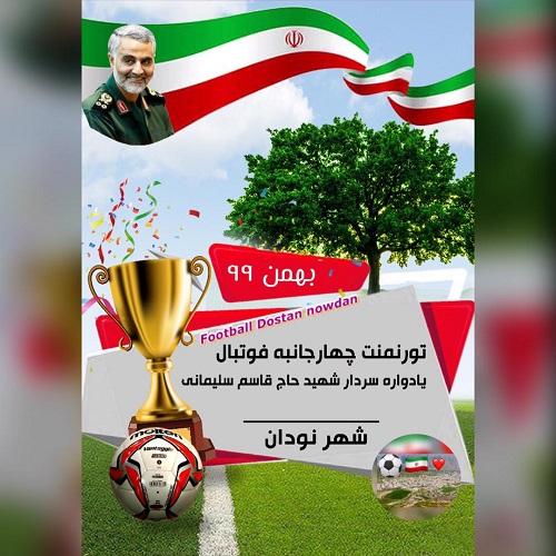 برگزاری مسابقات چهارجانبه فوتبال؛ یادواره سردار شهید حاج قاسم سلیمانی در نودان