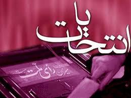 Photo of تعداد داوطلبان انتخابات شورای شهر نودان به ۱۱ نفر رسید