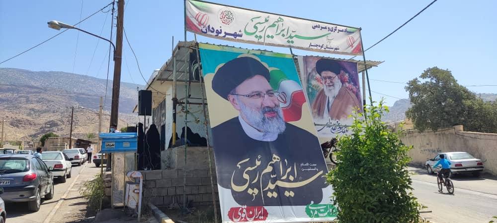 گزارش تصویری از مراسم افتتاحیه ستاد مردمی و مرکزی آیت الله سید ابراهیم رئیسی در شهر نودان