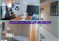 آشنایی با روند ارایه خدمت درمانگاه تخصصی بیمارستان قائمیه